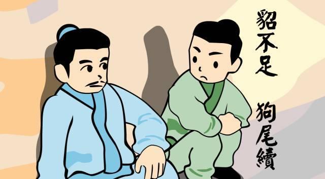 什么晋爵成语_成语故事简笔画