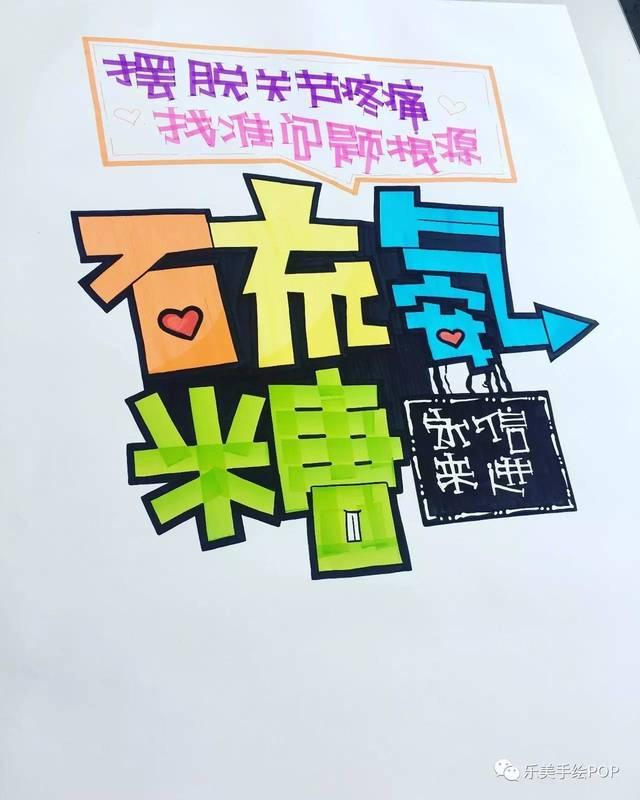 【药店pop海报】硫氨糖手绘pop海报
