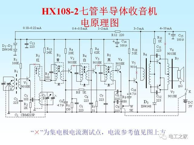 电子电工教学之hx108-2 收音机的安装