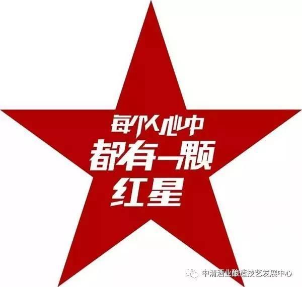 """红星:最""""中国梦""""的白酒广告"""
