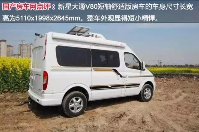 新星大通v80短轴舒适版房车 车身尺寸:5110*1998*2645mm 动力方面:2.