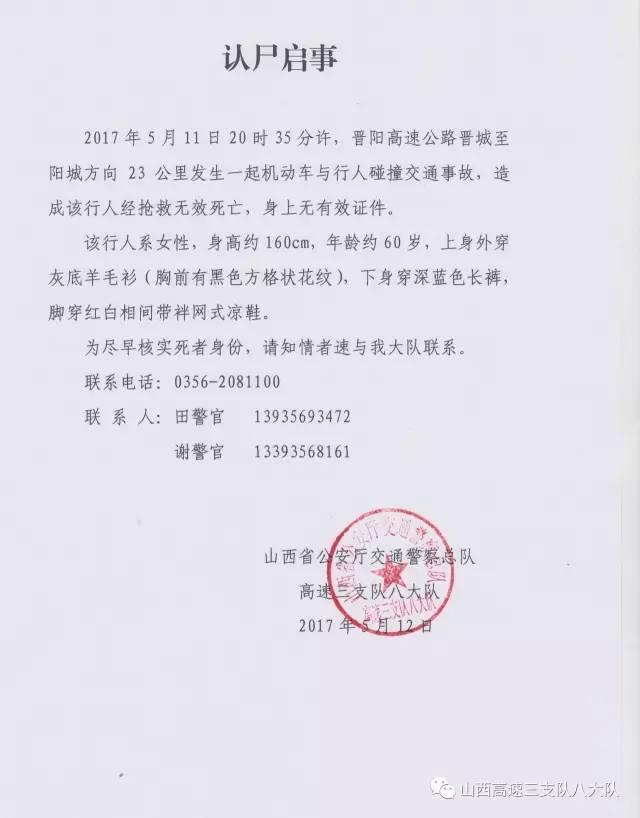 晋阳高速突发车祸,交警紧急发布认尸启事.