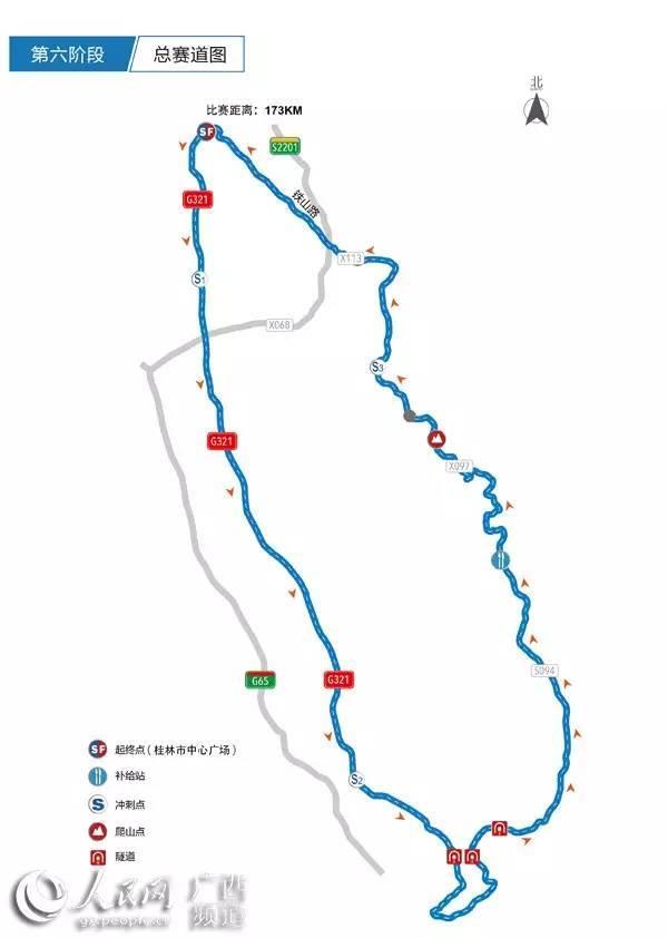 赛事  2017环广西公路自行车世界巡回赛比赛线路公布