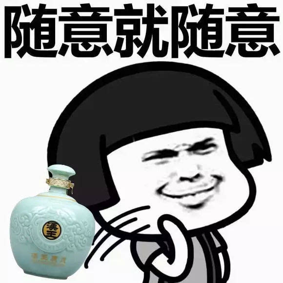 全国各省人民喝酒特点出炉!看完不敢交湖南朋友了图片