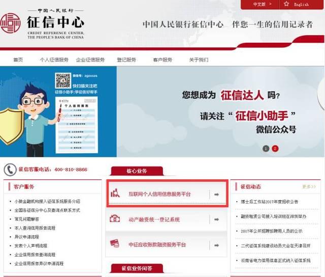 cn),通过身份证号完成注册,并通过身份验证后,24小时内,征信中心会