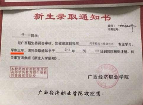 【奇葩】在南宁上三年大学,拿两年毕业证!