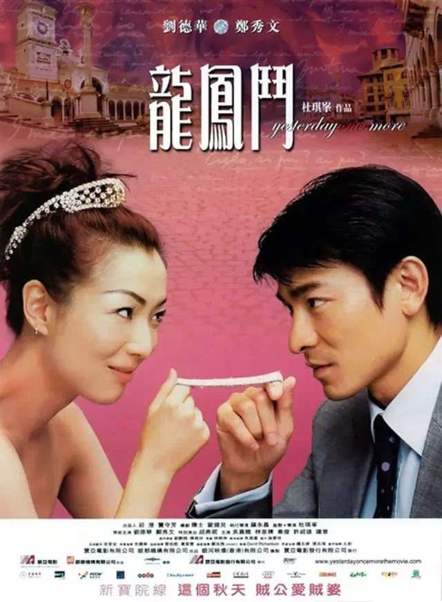 竹升妹之以牙还牙(1996) 七月十三之龙婆(1996) 豪情盖天(1999)