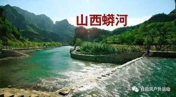自由风户外休闲游——蟒河风景区一日游(5月19日)