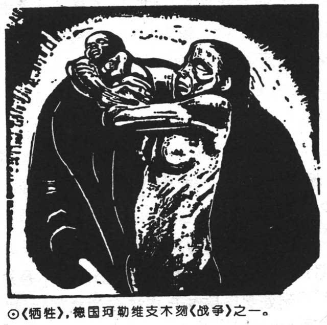 《夏娃日记》  珂勒惠支《牺牲》(鲁迅发表在《北斗》杂志,以纪念柔石) 54岁时,他还写文章为孩子们鸣不平:中国的小孩缺少好的图画书。这话可不是随便说说的,因为鲁迅小时候,也有一个狂热的绘本时代。  大家最熟悉的鲁迅作品应该是《朝花夕拾》。这是一部自传性的散文集,若将文中提到的鲁迅小时候读过的书列出来,我们就看到一张小书单: 《鉴略》见《五猖会》 《山海经》《毛诗鸟兽草木虫鱼疏》《花镜》《尔雅音图》《毛诗品物图考》《点石斋丛画》《诗画舫》见《阿长与山海经》 《二十四孝图》《文昌帝君阴骘文图说