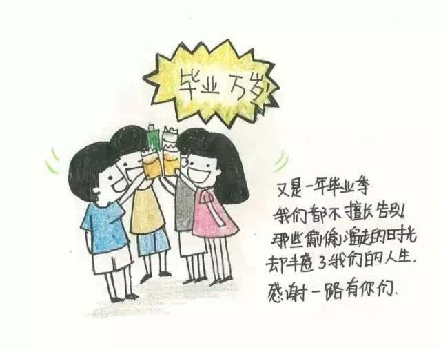 大四学姐制作毕业季手绘漫画,火爆网络!
