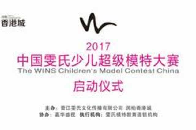 2017中国雯氏少儿超级模特大赛 . 启动仪式 邀请函!图片