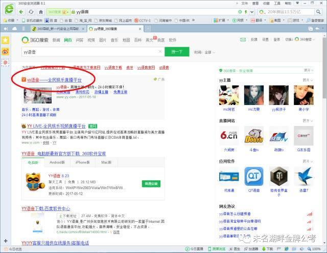 YY娱乐慈善平台手机客户端+