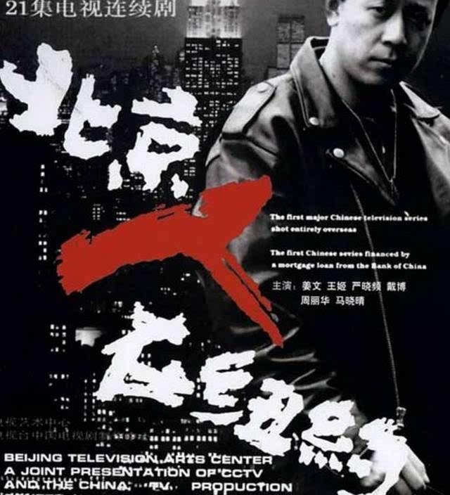 经典老歌《北京人在纽约》主题曲,刘欢《千万次的问》
