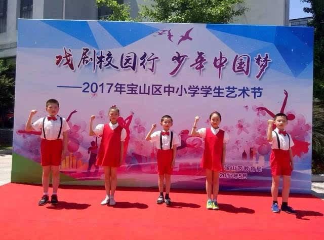 """少年中国梦""""——2017年宝山区中小学学生艺术节朗诵比赛."""