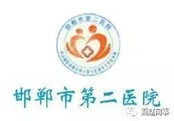 北京第二医院_邯郸市第二医院:把北京专家请到家门口为患者服务!