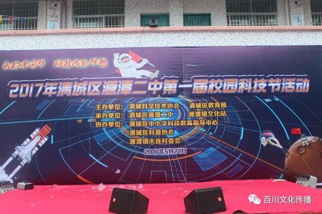 我的中国梦·科技成就梦想 源潭一中校园科技节 活动时
