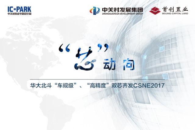 脱胎于中国十大集成电路设计企业华大电子的深圳华大北斗科技有限公司