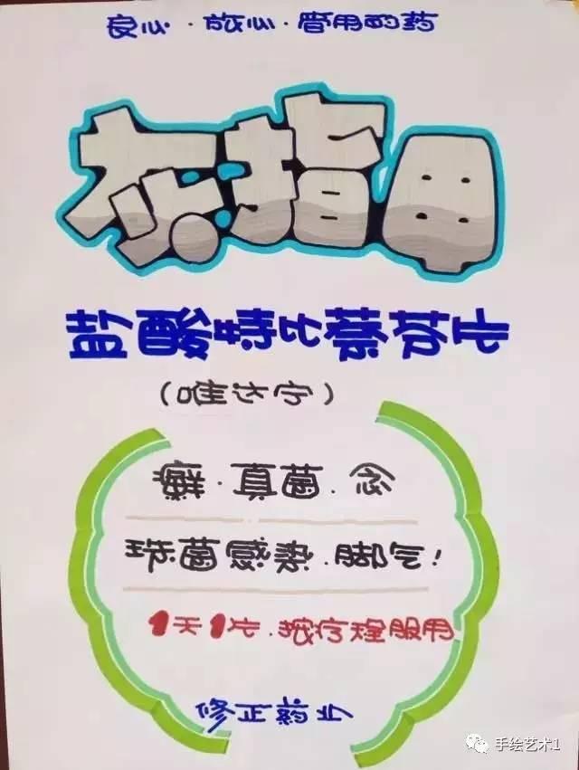 【手绘pop】如此简单的空心字体灰指甲海报,您应该也会的呢