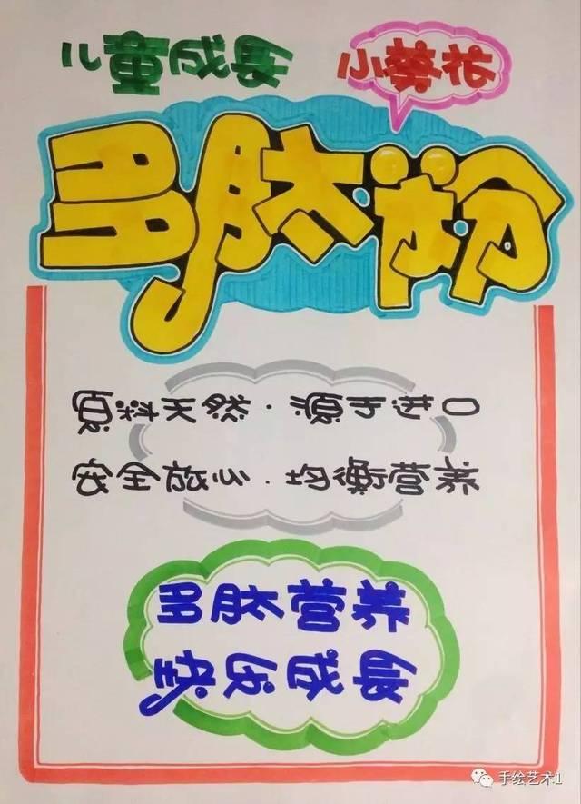 """【手绘pop】儿童方面的""""多肽营养,快乐成长""""海报"""