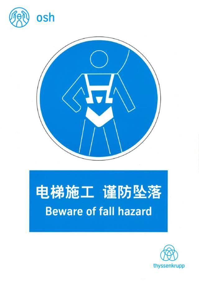 安全施工,你我共同维护——了解蒂森克虏伯家用电梯安全施工案例