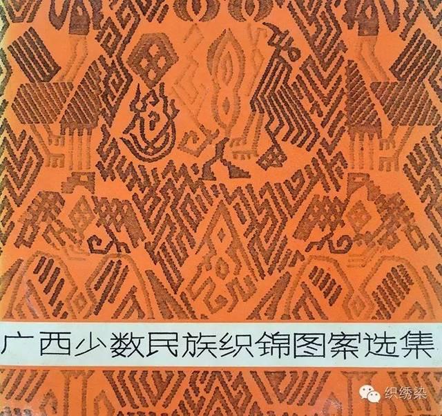 《广西少数民族织锦图案选集》,与上一本分享的《》相同,都是手绘的