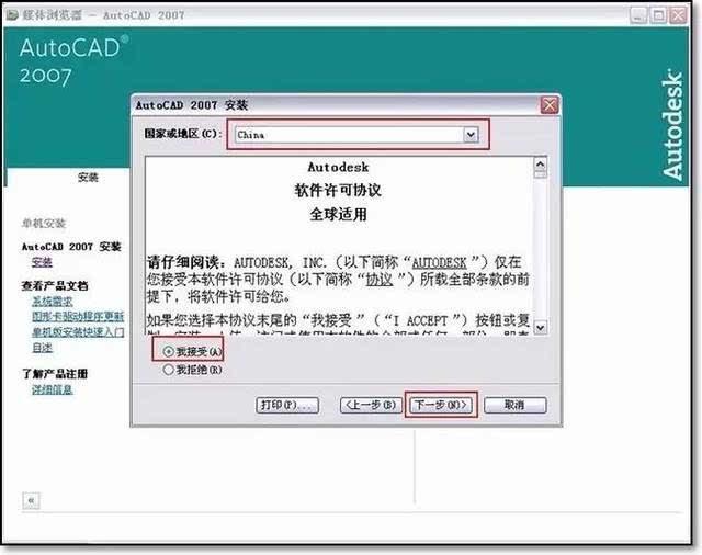 com/s/1c2ngtak密码:k91y 安装步骤 1,将下载好的cad2007压缩包解压.