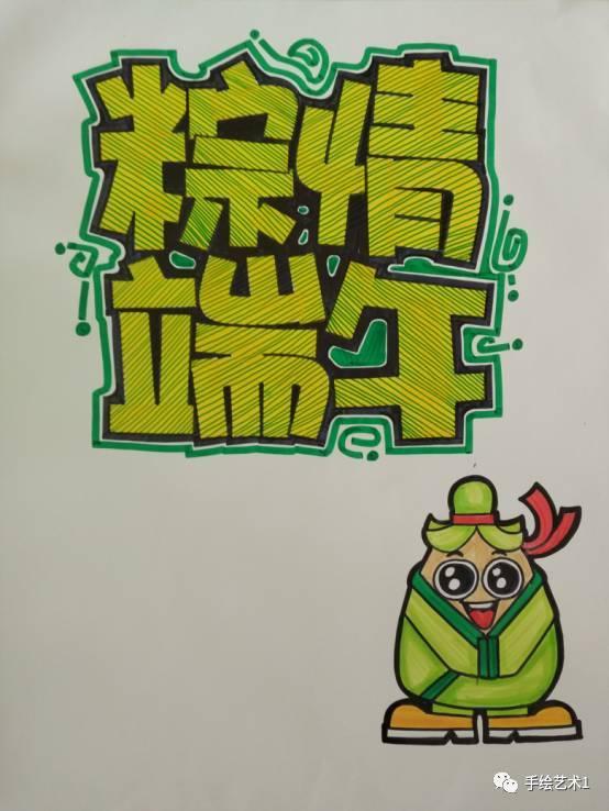 """【手绘pop教程分解】2017端午节海报设计分解技法""""粽情端午"""""""