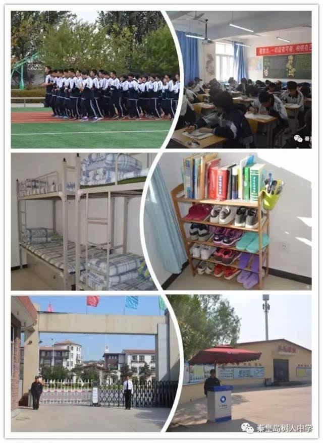 秦皇岛市第一中学北戴河分校——树人中学2017年