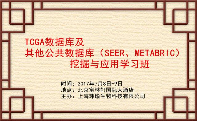 WWW_51SEER_COM_tcga数据库及其他公共数据库(seer,metabric)挖掘与应用学习班