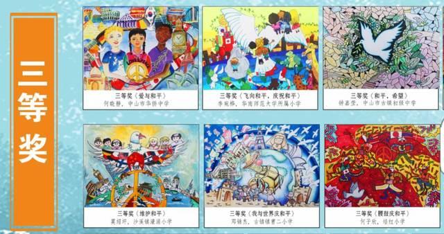 和平海报 庆祝和平 2016全国少年儿童世界和平海报作品征集活动第二