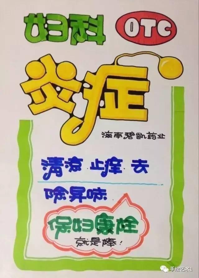 【手绘pop教程】夏天是妇炎症的高发期,门店海报应该这样做才有更好的