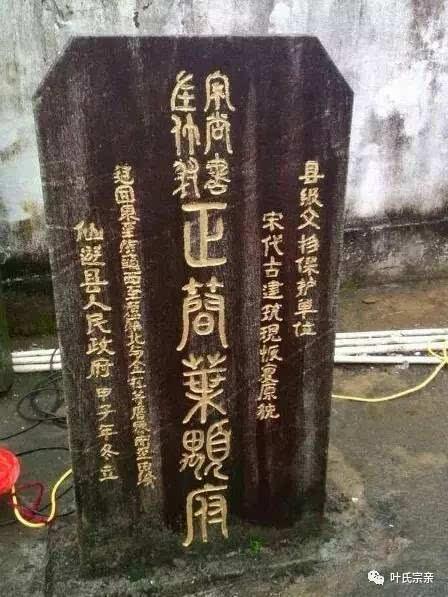 距今一千多年的福建仙游叶颙祠堂石狮八十年代被盗至今,仍未追回!图片