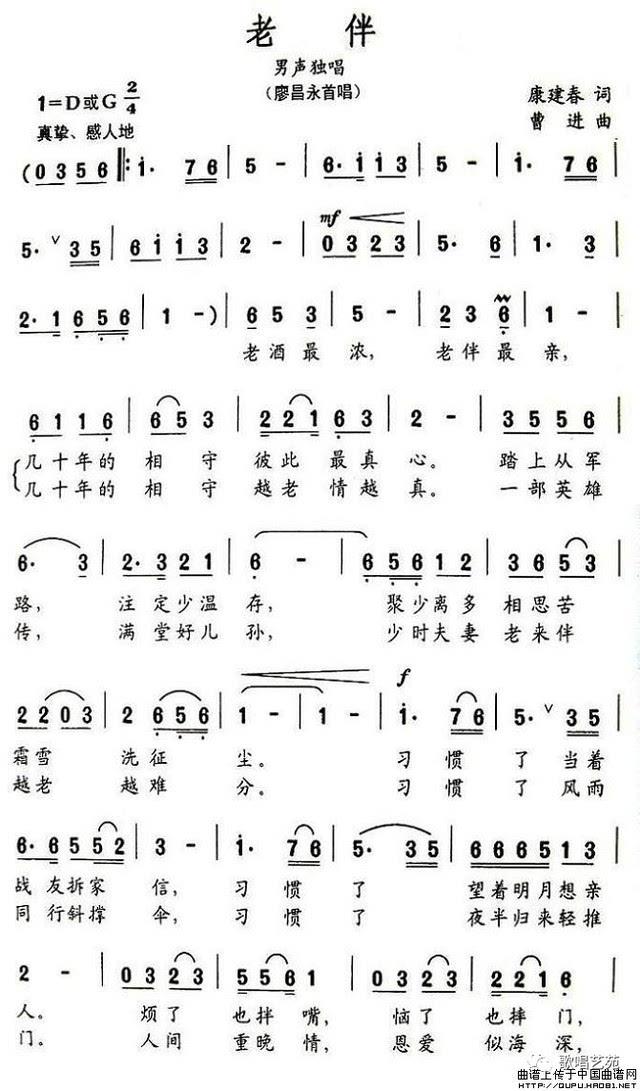 廖昌永歌曲红豆词简谱
