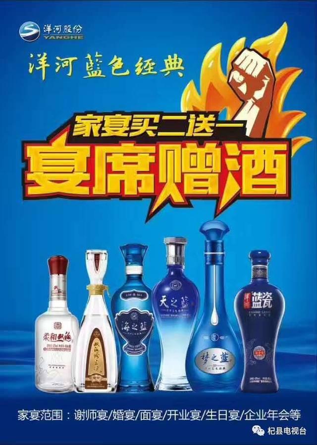 洋河 中国梦 m50