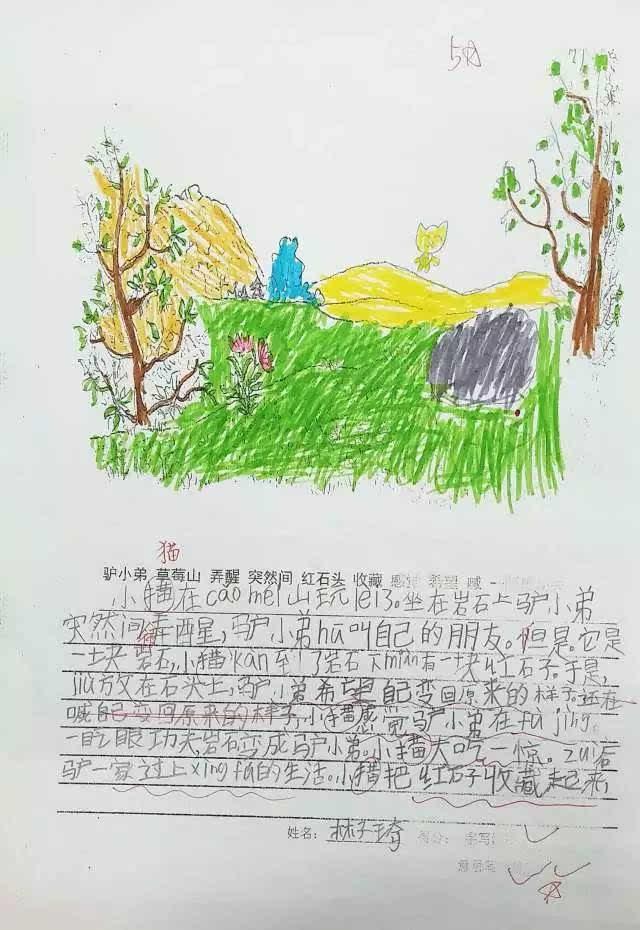 读写绘一年级图片