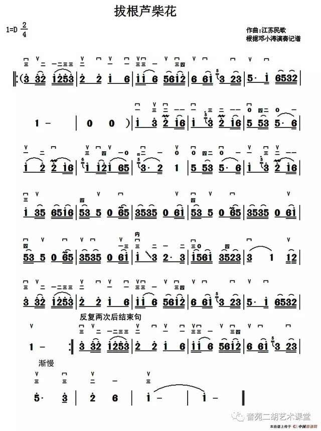 《洗衣歌》《拔根芦柴花》民乐合奏:成都市双林小学民