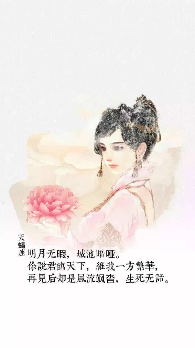 十二星座手绘古风美人~~太漂亮了!