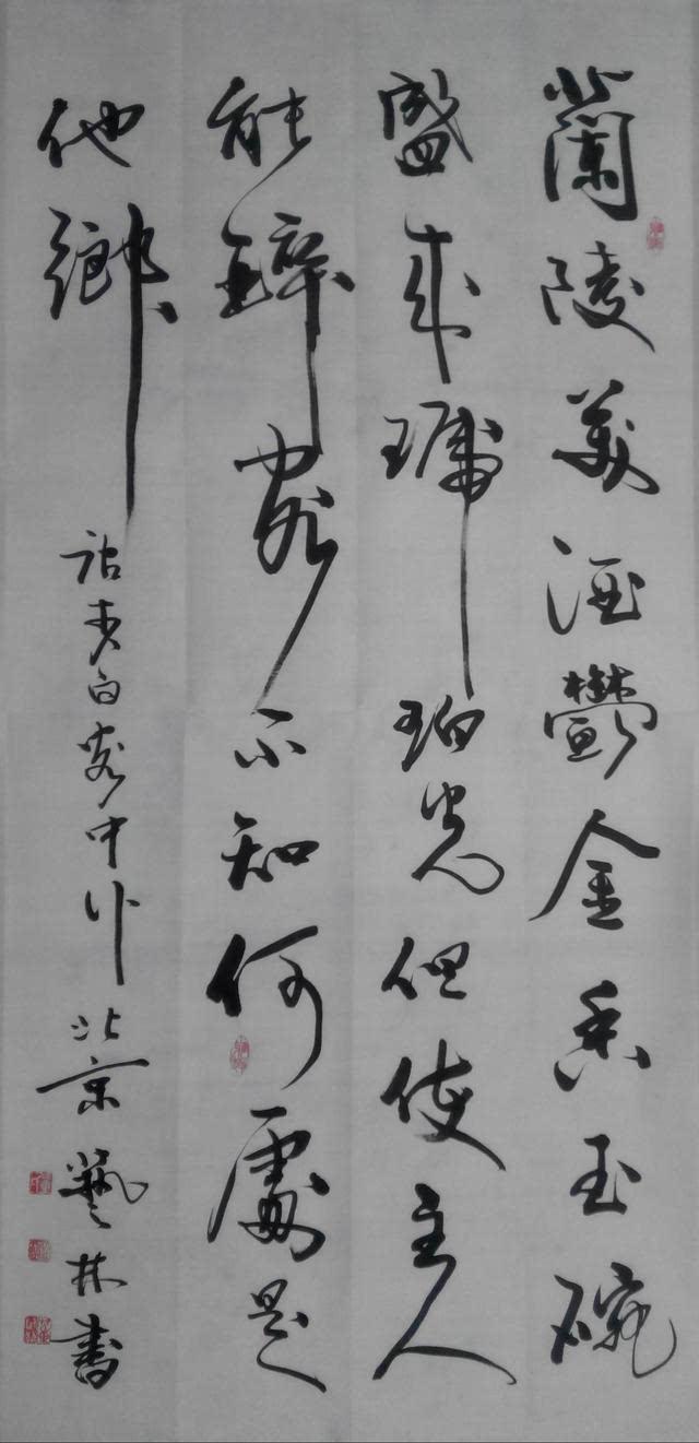翰墨飘香——董廷超书法作品欣赏 (竖幅)