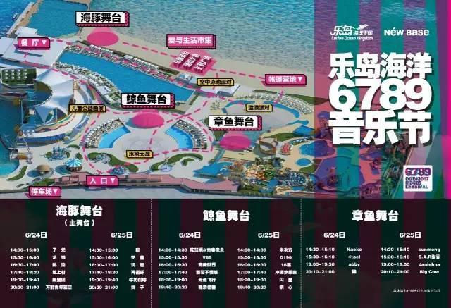 【全攻略】2017乐岛·6789海洋音乐节全攻略发布