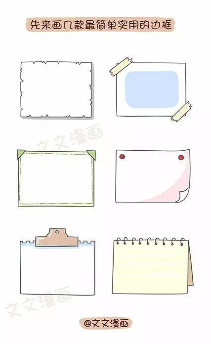 手账素材 | 一组敲鸡可爱的手账排版,边框,对话框!(文