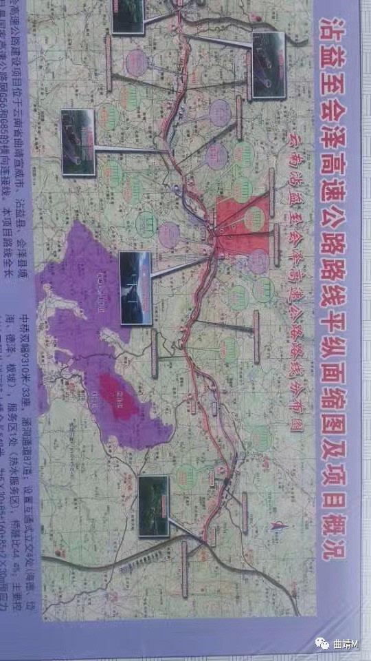 曲靖市沾益区地图