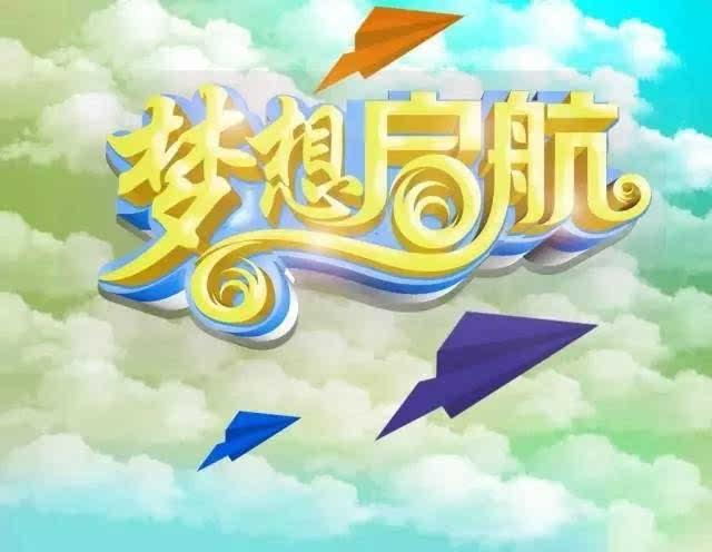 【精彩活动】荣乐幼儿园毕业季:成长 感恩 启航