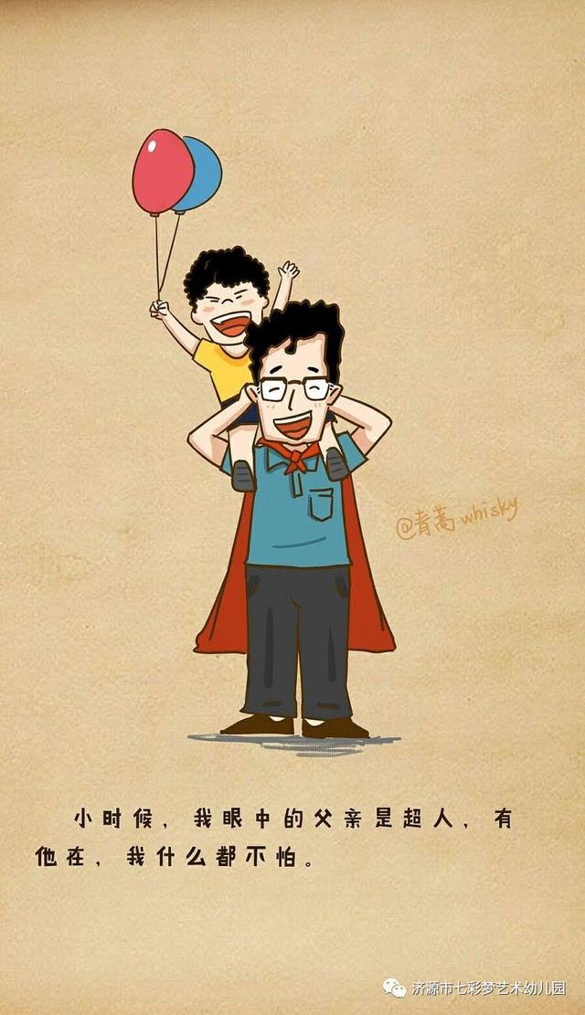 【第147期】七彩梦艺术幼儿园父亲节主题系列活动——