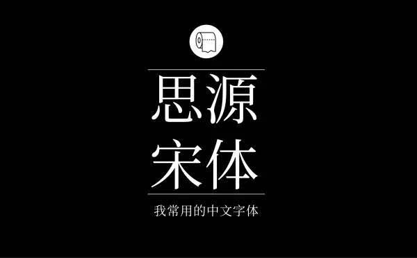 专业平面设计师常用的那些中文字体!图片