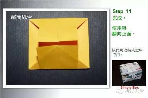 简易折纸垃圾桶图解教程