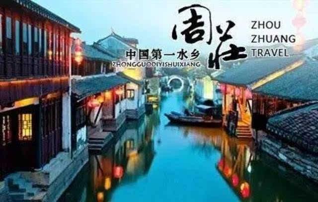 【度假迪士尼】夜宿周庄 苏州园林 上海迪士尼双卧5日