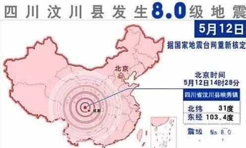 汶川大地震图片