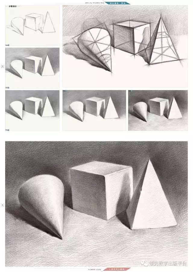 注重基础练习 循序渐进 亮点四 将石膏几何体,结构素描结合 结构认知图片