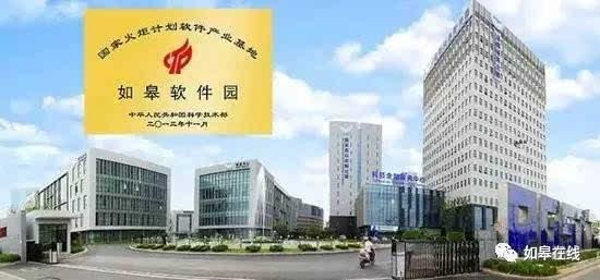 国家级科技 企业孵化器,中国最佳投资环境软件园, 中国服务外包十强