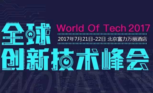 woti 2017全球创新技术峰会图片
